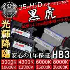 HIDキット 黒虎 HB3 35W 4300K ハイビームに キセノン ディスチャージ エムトラ