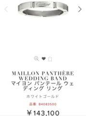 正規※Cartier/K18WGカルティエ.マイヨンパンテールリング