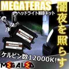 超LED】モコMG21S系/ヘッドライトHIDキット/H4HiLow/12000K