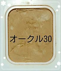 資生堂インテグレート☆ミネラルリキッドパウダリーファンデ/レフィル[オークル30]定価1836円
