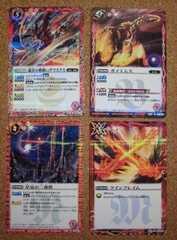 ■最強ジャンプ付録/バトルスピリッツ・カード4枚