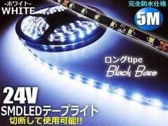 メール便可!24V用5M巻きSMDLEDテープライト/防水/白色ホワイト