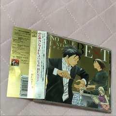 のだめカンタービレBestベストCD2枚組オーケストラ玉木宏上野樹