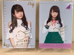 乃木坂46 カード 2016 秋元真夏(私服&制服Ver.セット)