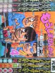 ギャグ漫画 もうしませんから 全14巻完結セット【送料無料】