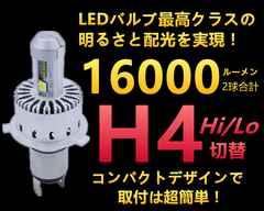 3年保証【H4 HiLo】 LED ヘッドライト 2球16000LM 車検対応D