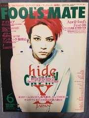 2008 X JAPAN hide 表紙 フールズメイト ヒデ エックスジャパン