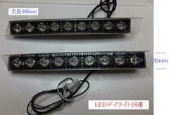 LEDデイライト ランニングライト 18連 ホワイト 翌日に届く
