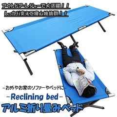 リラックスベッド 折り畳み式 アルミパイプ キャンプに