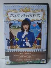 [DVD] 恋とオンチの方程式 夏菜/平岡祐太 レンタルUP