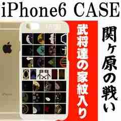 ゆゑん屋 関ヶ原の戦い武将家紋入iPhone6ケース An151