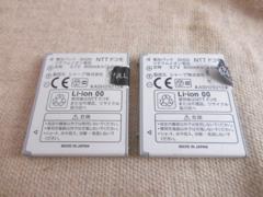 即決★中古 docomo 電池パック2個 SH20(SH-05A SH-03A他用)