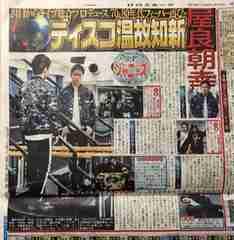 2018年2/10 日刊スポーツ サタジャニ★屋良朝幸 浜中 前田 草間