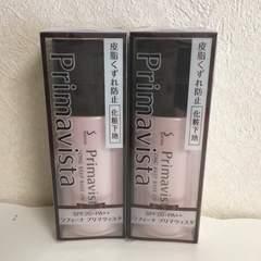プリマヴィスタ 皮脂くずれ防止化粧下地 2個セット 送料込