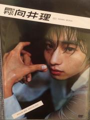 激安!☆向井理/月刊MEN 向井理☆SPECIAL DVD☆超美品!☆