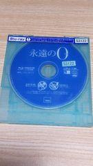美品 Blu-ray  DVD【永遠の0(ゼロ)】