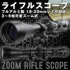 ライフルスコープ フルアルミ製 18-20mmレイル対応