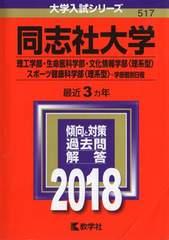 赤本 同志社大学 理工/生命/情報/健康 学部個別日程 2018年版