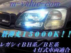 超LEDHID15000K交換バーナーレガシィBH/BE系4灯用
