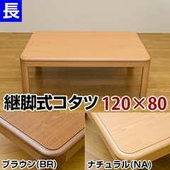 コタツ 継脚式 120×80 長方形 BR/NA