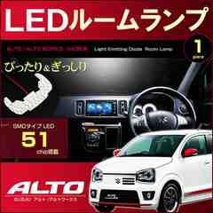アルト アルトワークス ターボRS ピッタリ設計 LED ルームランプ ALTO WORKS