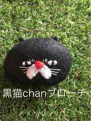 黒猫chanブローチ