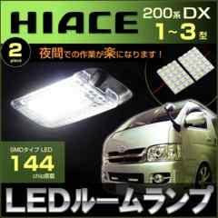 ハイエース レジアスエース 200系 DX LED 3チップ48発 ルームランプ 2個セット HIACE