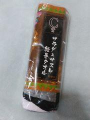 BORUTO/NARUTO/一番くじ【C賞】サラダ&サスケ絵巻タオル