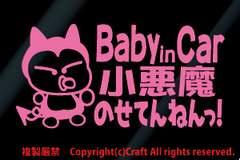 BabyinCar小悪魔のせてんねん!/ステッカー(ライトピンク/ベビー