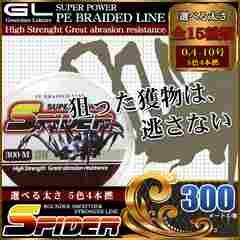 ★PEライン 5色4本組 300m巻 1号 釣り糸 釣糸
