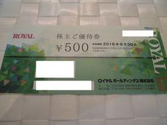 ロイヤルホスト株主優待券500円券20枚セット