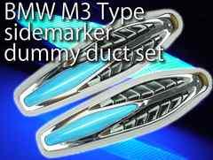 BMW M3風LEDサイドマーカー(ダミーダクト)ブルー左右分 as1038