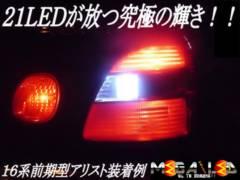 Mオク】メビウスZVW41N系/バックランプ超高輝度21連
