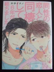 BL4月★同性の恋人と同棲して6年が経ちました  井伊イチノ★