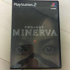 PS2/プロジェクト・ミネルヴァ