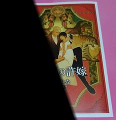 華藤えれな 雪豹王の許嫁 コミコミスタジオ購入特典小冊子