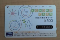 図書カード 500円 未使用