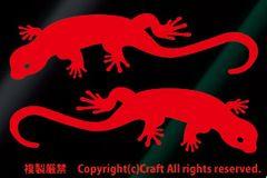 Lizard ヤモリ、トカゲ ステッカー(赤/15cm)左右で1組