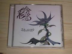 【ミニアルバム】彩冷える/アヤビエ エキュメニカル 【CD】