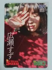 当選品☆少年マガジン 広瀬すず クオカード 抽プレ☆全国50名