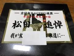 全日本RACING連盟 追悼版 当時物暴走族ステッカーGS