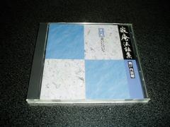 CD「瀬戸内寂聴/寂庵法話集-第八巻 老いについて」即決