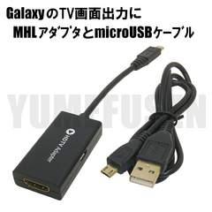 即決ドコモSC03相当△GALAXY画面のTV出力用MHLアダプタ 充電ケーブル付