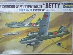 1/72 ハセガワ 日本海軍 1式陸攻11型・桜花11型