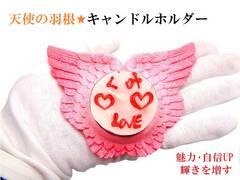 魅力・自信UP・輝き★天使の羽根キャンドルホルダー★キャンドル1個/占