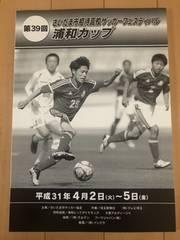 第39回 浦和カップ/パンフレット/高校サッカー/3/190680