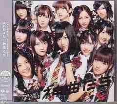 AKB48★神曲たち★初回盤★未開封+HMV特典下敷き&ノート