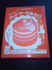 げんき付録つみつみ♪ホットケーキあそび/送料120円