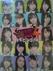 乃木坂46 NOGIBINGO! 4 DVD BOX 衛藤美彩 松村沙友理