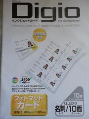 フォトマットカード作成紙